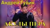 Андрей Губин Акулы пера
