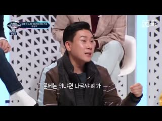 I can see your voice 6 190222 episode 6
