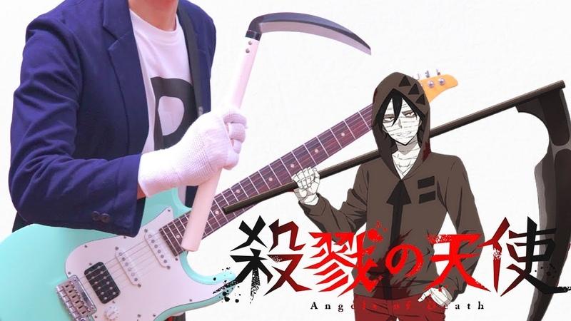 Satsuriku no Tenshi OP(Guitar Cover)殺戮の天使 OP ギターで弾いてみた