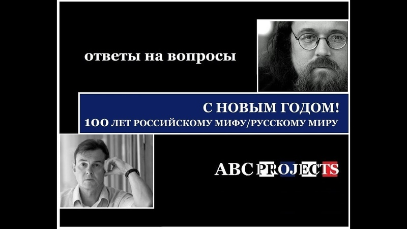 Ответы на вопросы к диалогу 100 лет российскому мифу русскому миру Андрей Кураев и Сергей Фирсов