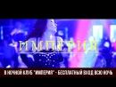 Ночной клуб Империя рекламный ролик 40сек