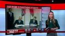 22.10.2018 Випуск новин: США погрожують розірвати ядерну угоду з Росією – що далі?