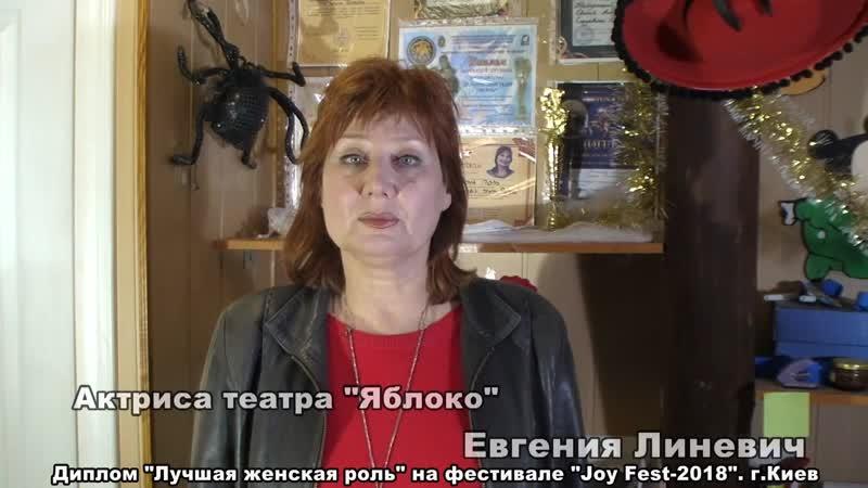 Евгения Линевич. Главная роль - Нюрка.