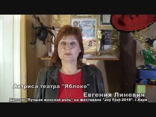Евгения Линевич. Главная роль -
