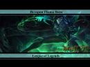 Рассказ о Шоне Вейн Лига Легенд (History about Vayne (champion) League of Legends)