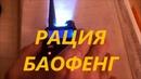 Радиостанция Рация Баофенг 2 шт по цене 1 Baofeng UV 5R