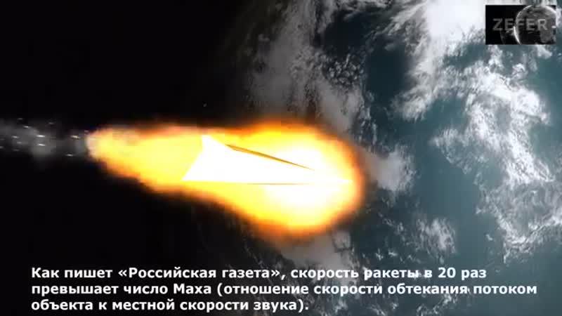 Русская месть прилетит со скоростью 24000 км_час. Гиперзвуковая ракета «Авангард