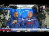 Экипаж МКС поздравил россиян с Днём космонавтики. Севастополец Антон Шкаплеров и его коллега Олег Артемьев, находящиеся на борту