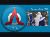 Информационная программа ДЕНЬ 4.12.18