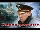 КОНЕЦ ПУТИНСКОГО РЕЖИМА прогноз внезапного падения режима Путина - блогер Слава Рабинович