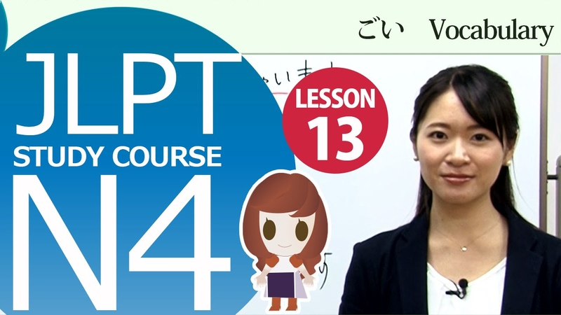 JLPT N4 Lesson 13-1 Vocabulary「Please come to the west exit bus terminal.」【日本語能力試験N4】