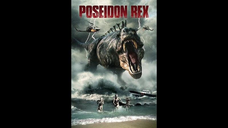Посейдон Рекс (2013) фантастика, боевик, вторник, кинопоиск, фильмы , выбор, кино, приколы, ржака, топ