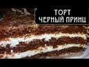 Рецепт Торта Черный Принц. Шикарный Легкий Крем / Cake Black Prince. Recipe