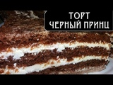 Рецепт Торта Черный Принц. Шикарный Легкий Крем Cake Black Prince. Recipe