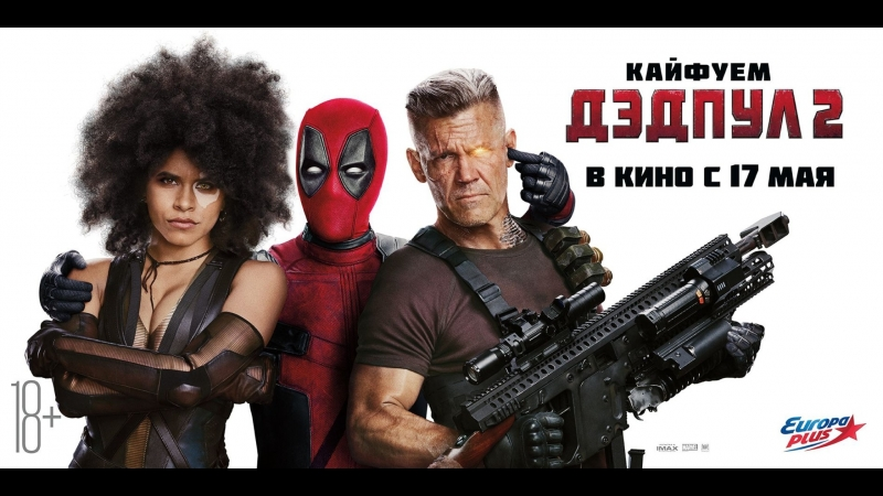 Дэдпул 2, 2018 (2D Dolby Atmos и 2D, 18) | AТМОС СИНЕМА_Тюмень