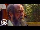 Александр Солженицын. Фильм 1 (1992)