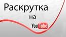 Как быстро раскрутить свой канал You Tube