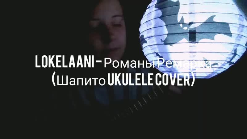 Lokelaani - Романы Ремарка (Шапито ukulele cover)