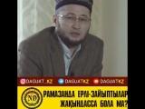Рамазан айында ерлі-зайыптылар жақындасса бола ма? / ұстаз Жасұлан Жүсіпбеков