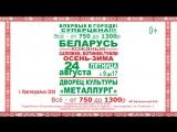 Белорусская обувь 24 августа 2018 ДК МЕТАЛЛУРГ