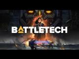 Итоги розыгрыша ключей для игры BATTLETECH от CORSAIR и Paradox Interactive