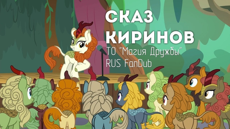 A Kirin Tale (Сказ Киринов) [RUS Cover/ FanDub]