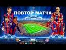 Повтор матча ЛЧ 1415 Барселона - Бавария полуфинал