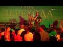 Концерт группы Red Rain в Першотравенске. 2011