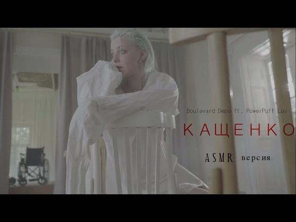 Boulevard Depo - КАЩЕНКО ( ASMR версия MalvinaMoney )
