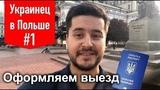 Новый спецпроект Павла Кухаркина - #1 Правда о жизни и работе в Польше