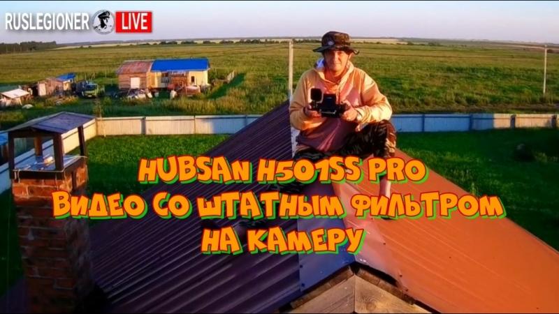 HUBSAN H501SS PRO видеосъемка с применением фильтра