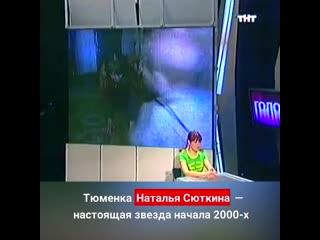Экс-участница популярного телешоу 2000-х