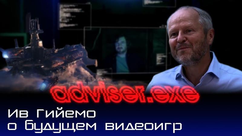 Ив Гийемо о будущем видеоигр [adviser.exe]