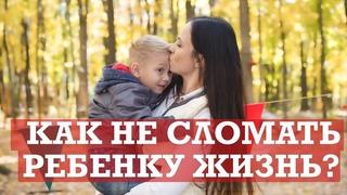 Как не сломать ребенку жизнь?   Недолюбленные дети