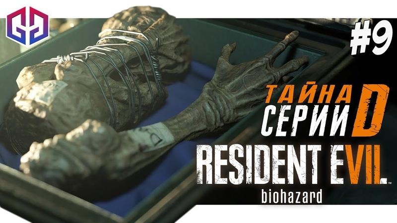 Сыворотка Серии D ★ Resident Evil 7 Biohazard ★ Прохождение на Русском 9
