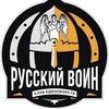 Клуб «Русский воин»   ММА   Бокс   Cамбо