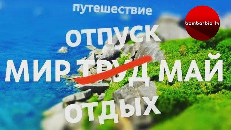 Хіт-парад гарячих турів на травень 2018   Подборка туров Май через край