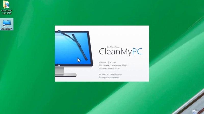 CleanMyPC 1.9.3.1390 Portable - активация и ключ