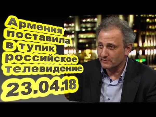 Андрей Колесников - Армения поставила в тупик российское телевидение... 23.04.18