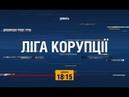Лига коррупции Выпуск от 19 01 2019 Сколько приносит незаконное производство порнофильмов