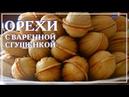Орехи со сгущеной сладкий десерт | Nuts with condensed milk sweet dessert