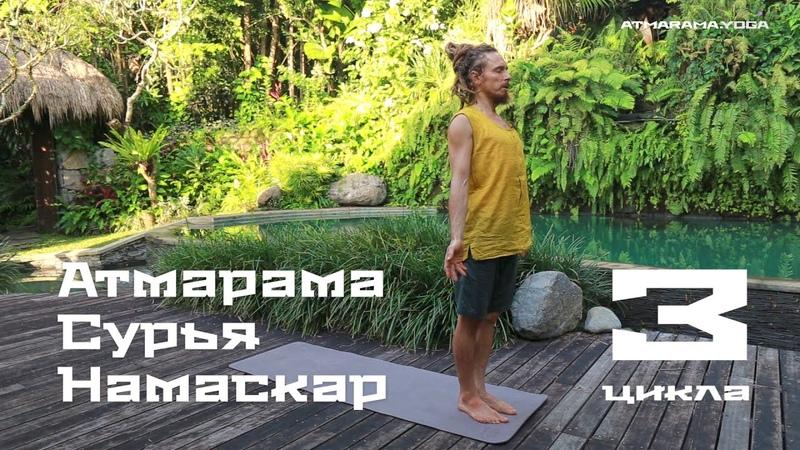 Атмарама Сурья - Мягкая практика пробуждения тела - 3 цикла (37 минут)