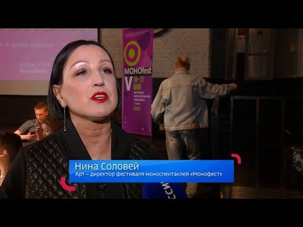 «МОНОфест 2018»: спектакли, похожие на исповедь