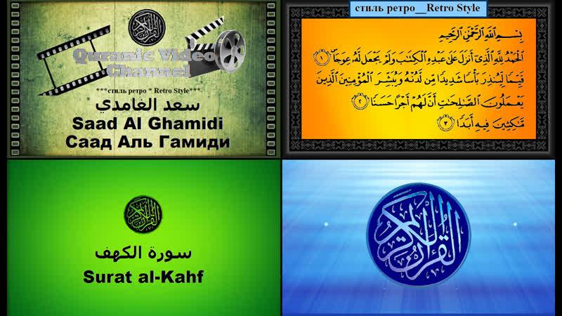 ***S18/Quari.08/стиль ретро*** Саад Аль Гамиди _ Saad Al Ghamidi / سورة الكهف _ Сура Аль Кахф _ Surat Al Kahf