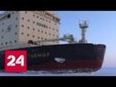 Атомный ледокол Таймыр проложил дополнительные ледовые каналы на Енисее Россия 24