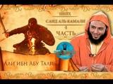Али ибн Абу Талиб Саид Аль-Камали