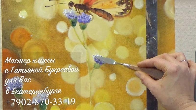 Бабочка. Часть 1. Пишем солнечные блики на холсте маслом с Татьяной Букреевой.