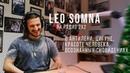 Леонид Somna на Радио 2x2 О Антилени цигуне красоте человека осознанных сновидениях