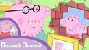 Свинка Пеппа - S01 E45 Папа вешает фотографию Серия целиком