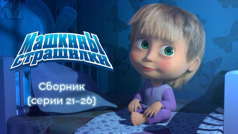 Машкины Страшилки Сборник 5 👻 21 26 серии